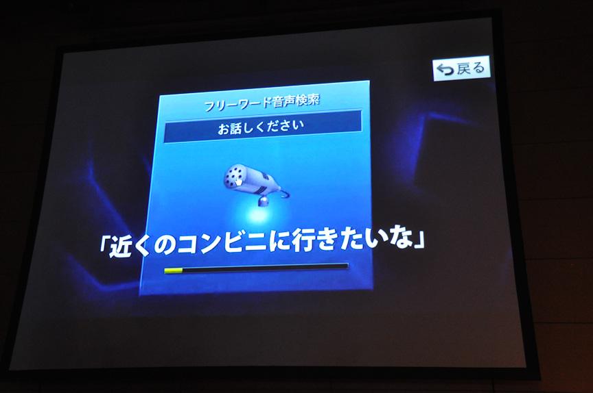 新型サイバーナビでの「フリーワード音声検索」デモ。自由な発話を行うと、そのデータがフュートレックの音声認識技術vGateで解析される