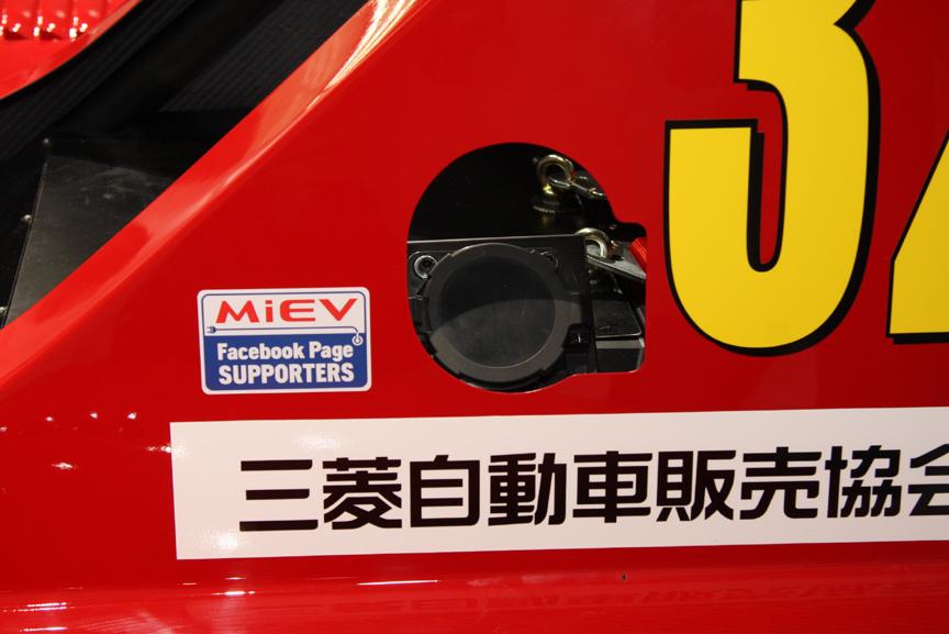 レース専用車両らしいタイトなキャビン。シャシーは専用パイプフレームで構成され、カーボン製のカウルをまとう。i-MiEVと同じ形状の急速充電ポートはキャビン後方から右向きに搭載されている