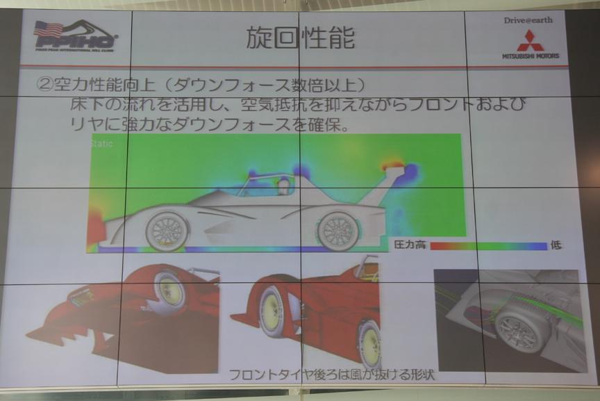 初代モデルではi-MiEVのフォルムを色濃く残していたが、2代目では総合優勝を目指すべく空力性能を徹底追求。本格的なレースマシンとして生まれ変わった