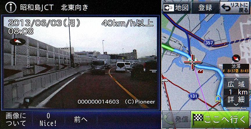 スマートループ アイの写真を拡大したところ。複数の画像が蓄積されてる場合、「前へ」ボタンを押すと、1つ前の画像に変わる。40km/h以上と表示されているのは、この区間の平均速度