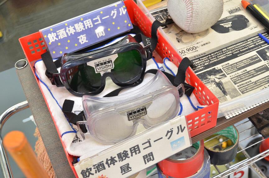 飲酒運転を模擬体験するメガネも置いてある。受講者には人気だそうだ