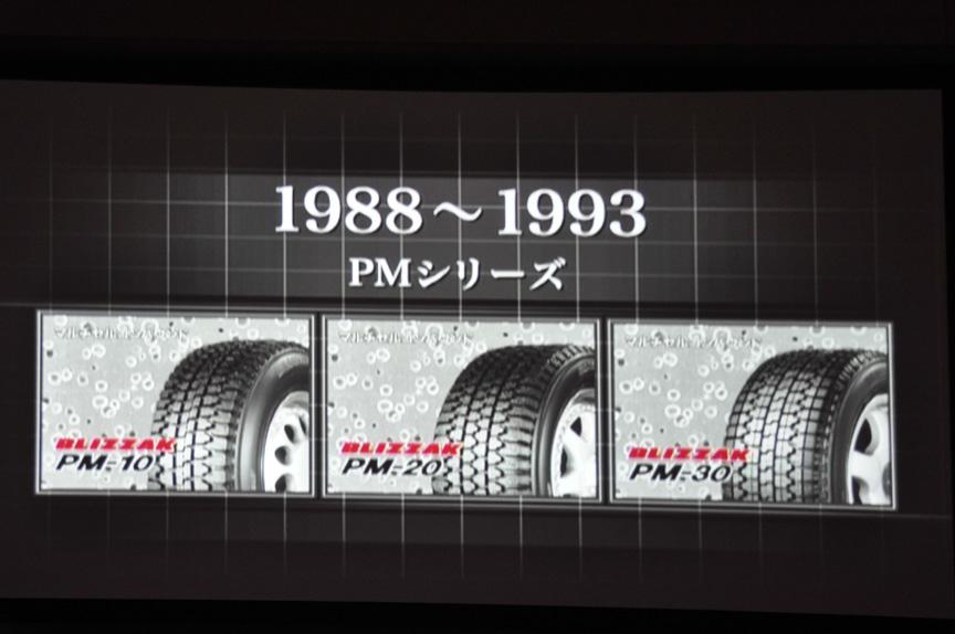 発泡ゴムを採用し、ブリザックとなった第1世代のPMシリーズ