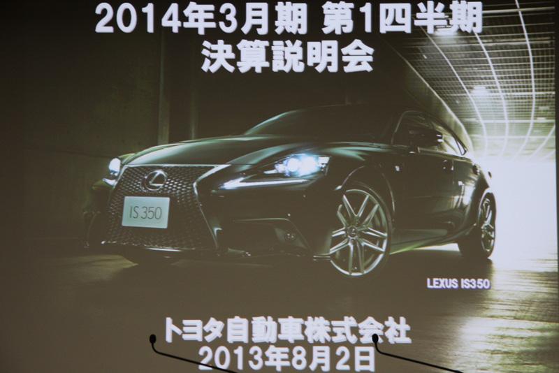 スライドのトップではトヨタの最新モデルになるレクサス・IS、終盤には欧州市場で販売されているオーリス ハイブリッド ツーリング スポーツが紹介された