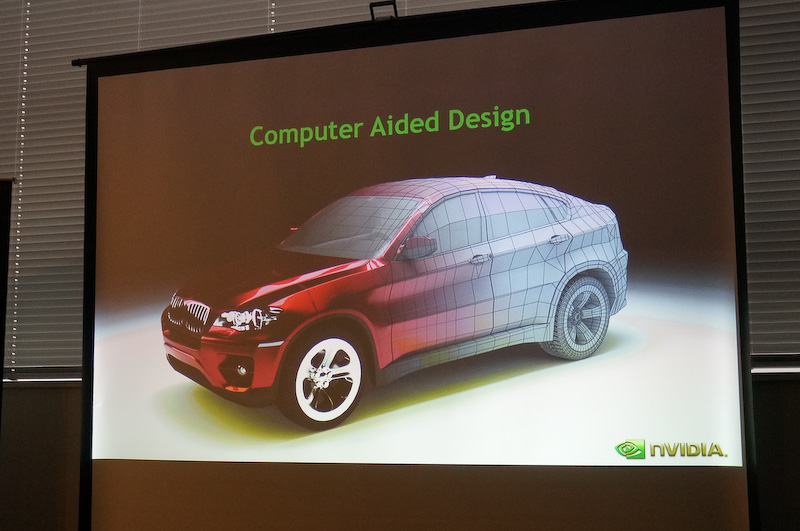 NVIDIAの自動車向けビジネスの一つ目の柱はコンピュータを利用した自動車のデザイン