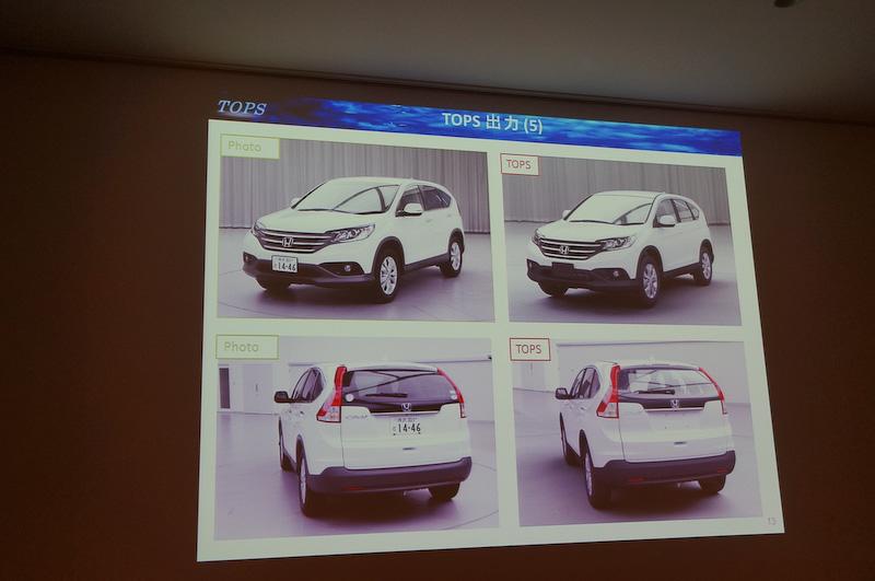 こちらはCR-Vを利用したTOPSと写真の比較