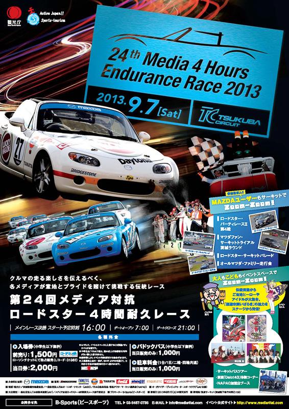 「第24回メディア対抗ロードスター4時間耐久レース」ポスター