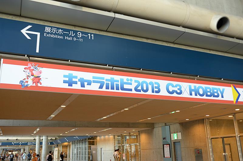 幕張メッセ国際展示場の1~3ホールで開催された「キャラホビ2013 C3×HOBBY」