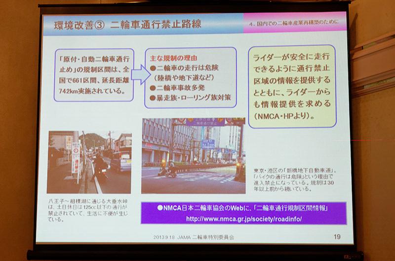 2輪車の通行が規制されている区間の情報提供も行っていく