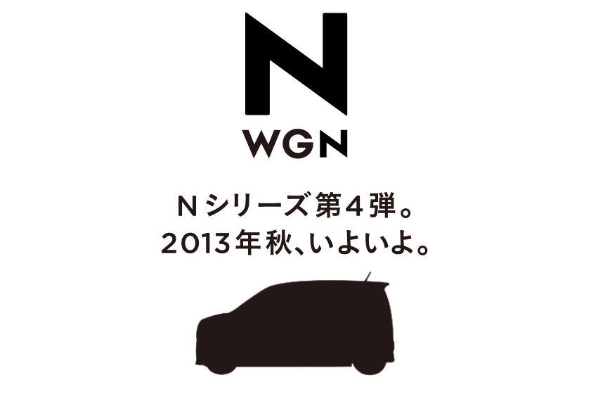 ホンダ「N WGN」