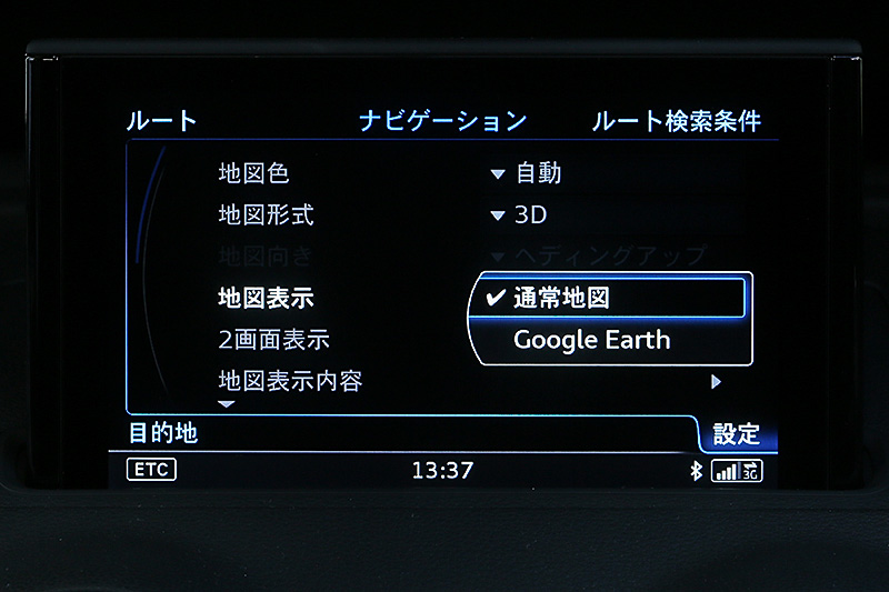 Google Earthに変更が可能だ