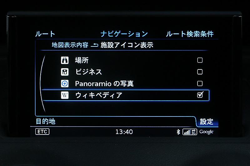 地図画面上に表示するアイコンを選択することができ、Panoramio、ウィキベディアも選択可能だ