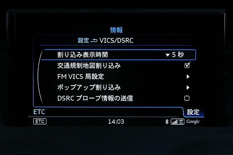 DSRCもA3のMMIナビゲーションシステムに含まれる