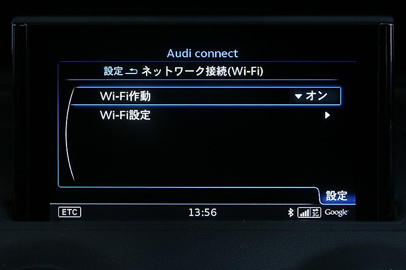 Wi-Fiスポットとしての動作のオン/オフができる