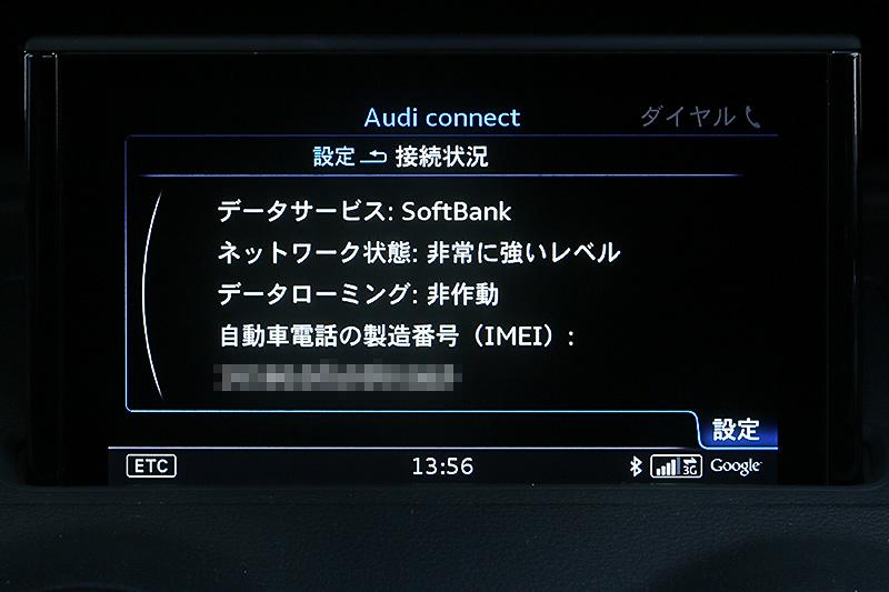 3Gでの接続状況が表示でき、識別番号であるIMEIも画面で確認できる