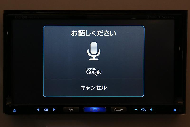 地図画面にあるマイクボタンを押すと音声入力モードに