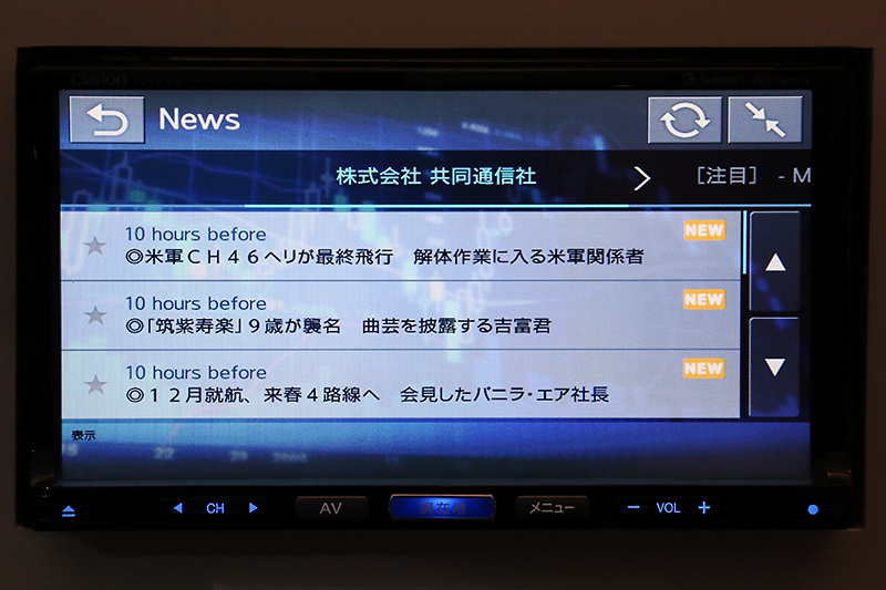 「ニュース」も見ることができる