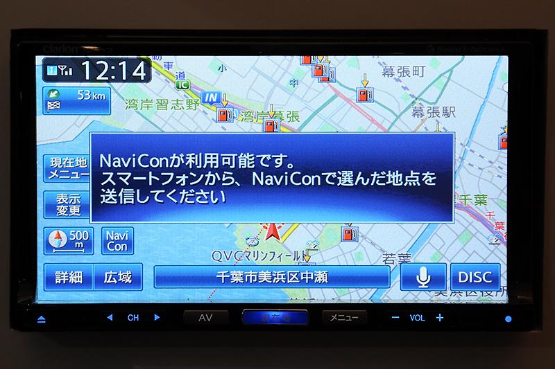 スマホ連携の代表的存在「NaviCon」にも対応する