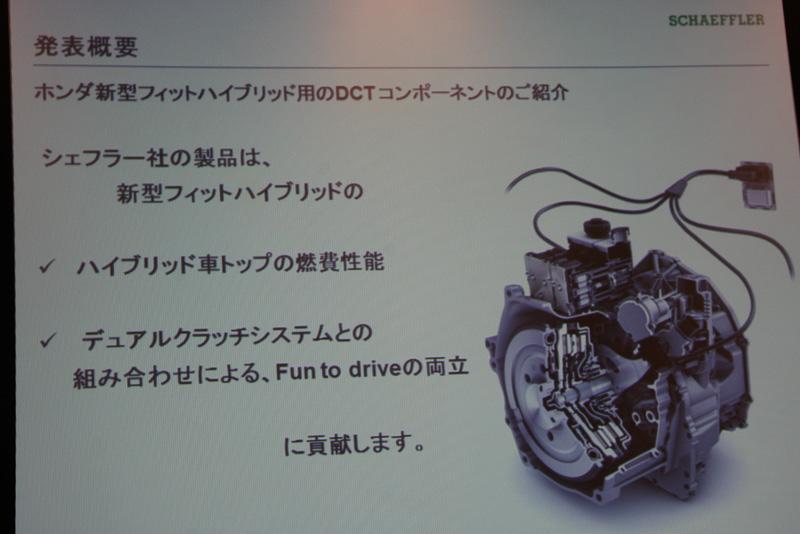 DCTのファントゥドライブ性、ハイブリッドシステムの高い燃費を両立させたi-DCD