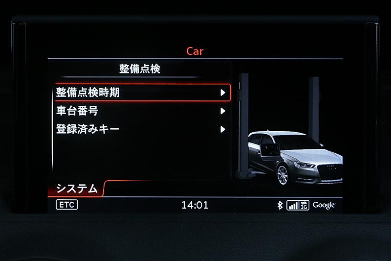 整備に関する情報を表示して確認できる。車両シリアルナンバーも表示可能