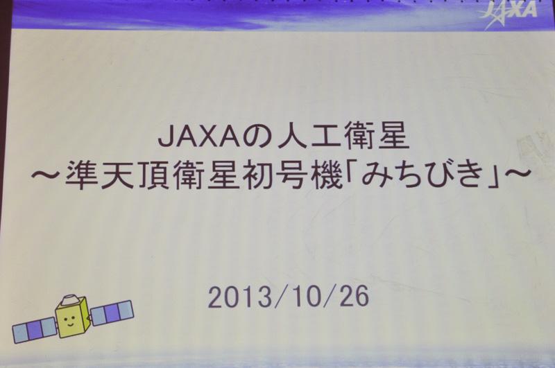 種子島 西之表市民会館で開催されたJAXA 準天頂衛星初号機「みちびき」種子島講演会