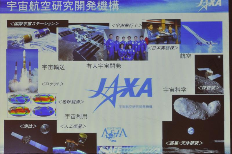 JAXAの事業範囲
