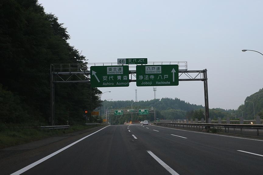 八戸道との分岐を安代方面へ。ここまでの走行距離は約570km、ガソリン残量は残り2目盛り(タンク容量 42L)