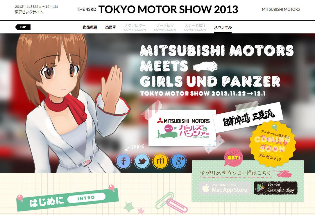 三菱自動車 東京モーターショー特設サイト
