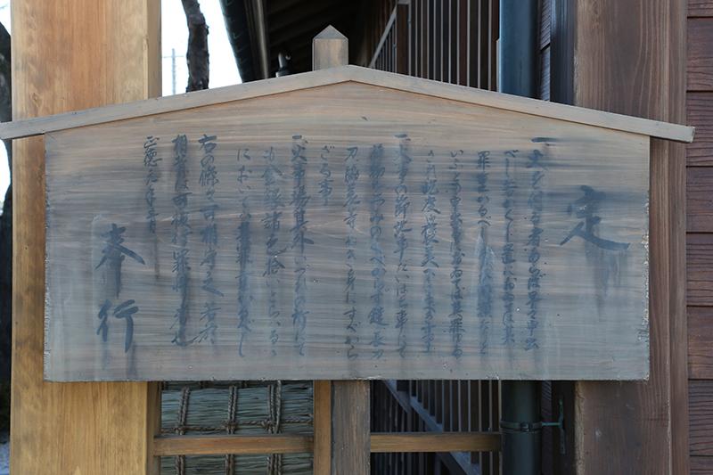 町木戸の横には犯罪防止について書かれた奉行所の高札を再現