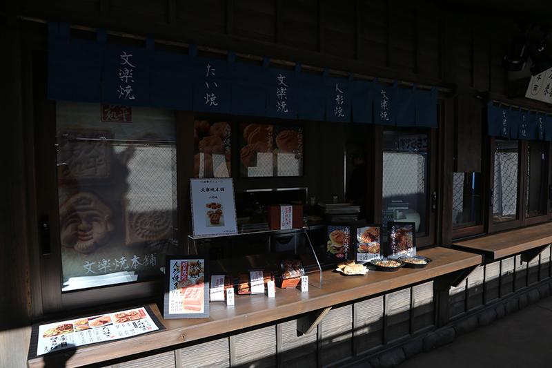 フードコートを抜けて外へ出て左手に行くと人形焼き店「文楽焼本舗」がある。人形焼きは4個入りで480円