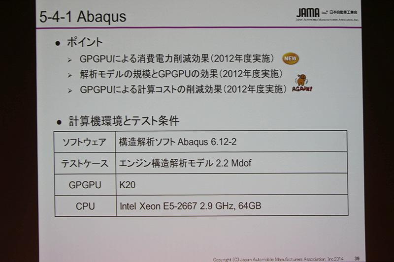 「Abaqus 6.12-2」テストの使用機材