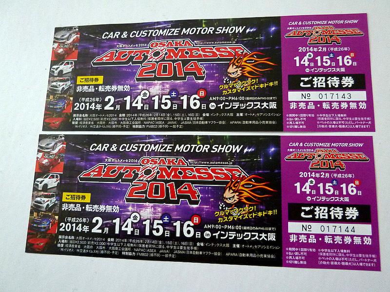 大阪オートメッセ2014の特別招待券を5組10名にプレゼント