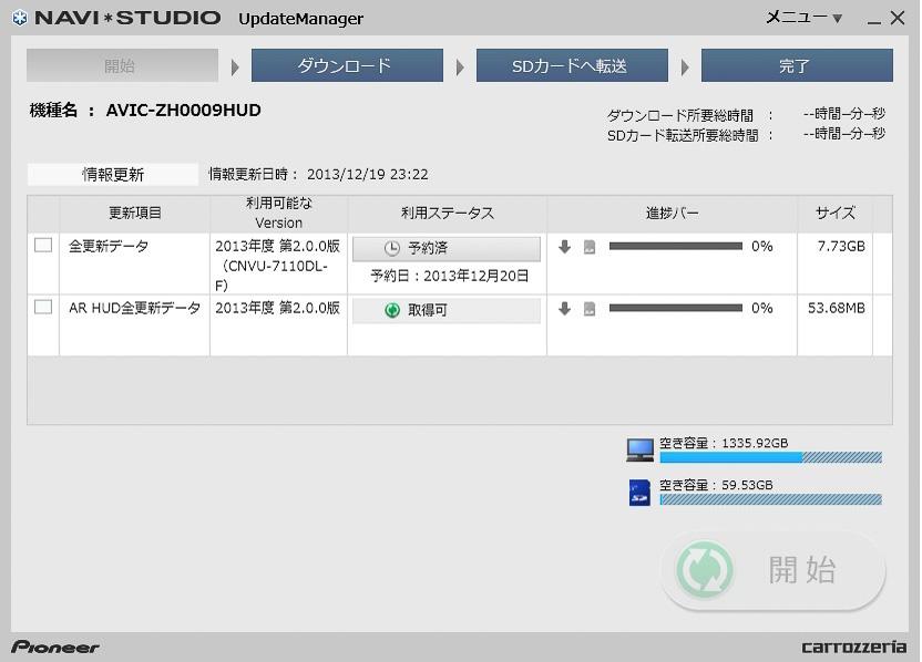全データ更新はNAVI STUDIOから行う。NAVI STUDIOでUpdate Managerを起動すると、更新できるもののリストが表示される。「全更新データ」と「AR HUD全更新データ」がある