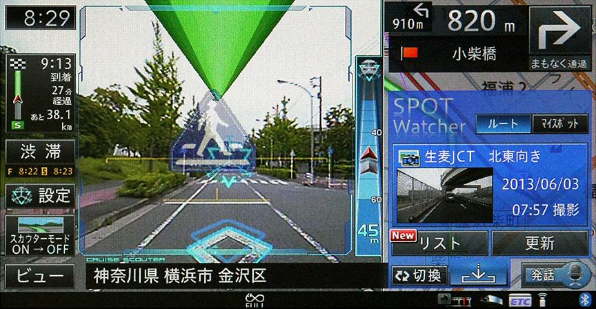 2つの新機能を一気に紹介できる写真。信号のない横断歩道を画像認識して、ドライバーに注意をうながす機能。そして左下の「SPOT Watcher」にも注目。ルートの先にある重要ポイント「生麦JCT」の画像を表示している