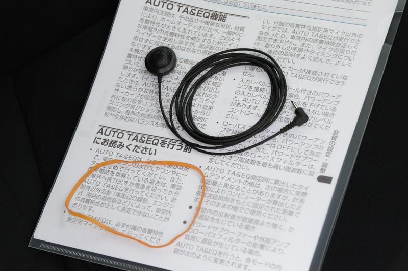 「AUTO TA&EQ」のための準備。念のためマニュアルと、「AUTO TA&EQ」用のマイク、そして長い輪ゴムを用意した