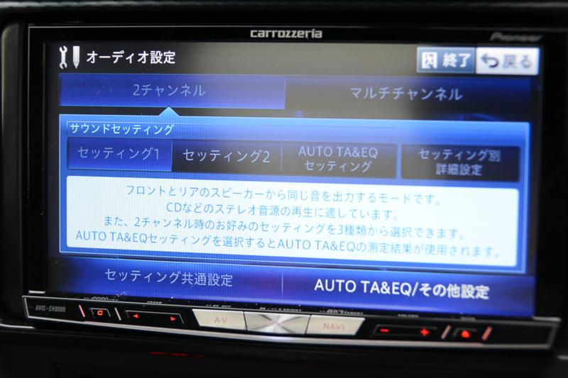 エンジンをかけずに電装をON。サイバーナビの設定で、オーディオ設定を呼び出す。右下に「AUTO TA&EQ/その他設定」がある