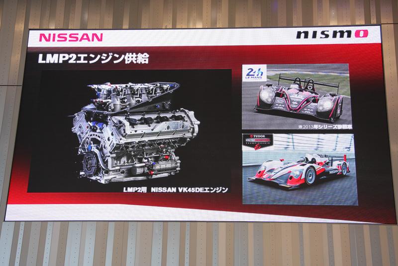LMP2クラス用に開発した「VK45DE」V型8気筒DOHC 4.5リッターエンジンをカスタマーチームに供給することで、さまざまなプロトタイプカーレースに参加する