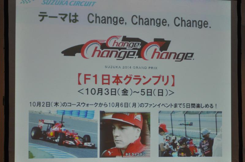 10月3日~5日開催、F1日本グランプリ