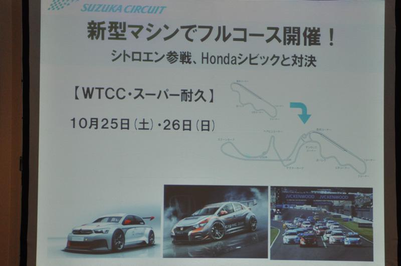 10月25日~26日開催、WTCC。今年はフルコース