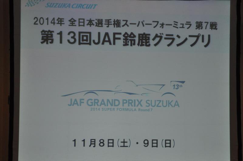 11月8日~9日に第13回JAF鈴鹿グランプリ開催