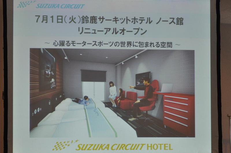 鈴鹿サーキットホテルには、新コンセプトの部屋も用意される