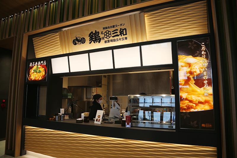 純鶏名古屋コーチンを使った親子丼店「鶏三和」