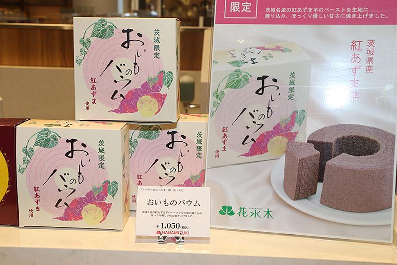 高速道路初出店のバウムクーヘン専門店「花水木」では茨城限定商品「おいものバウム」を用意。価格は1050円