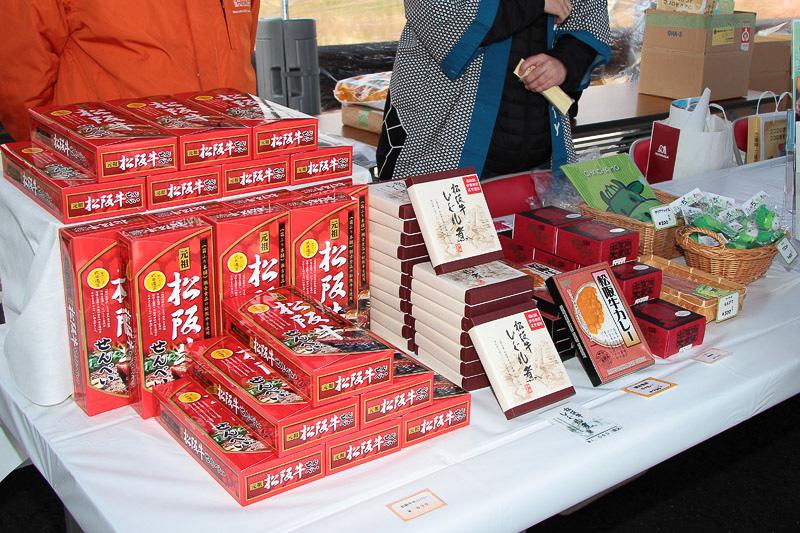 地元の名産品と三重県各地のゆるキャラも集まった