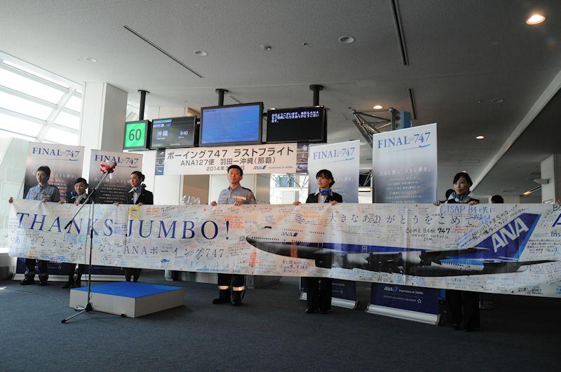 ラストフライトとなる那覇空港行きNH127便は60番ゲートより搭乗
