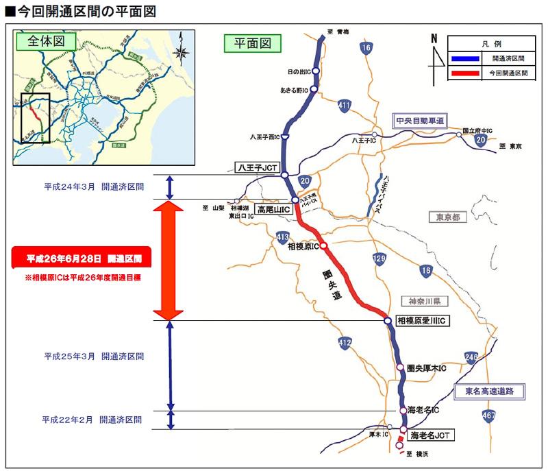 東名高速と中央道の間にある、圏央道の延長14.8kmの区間が開通