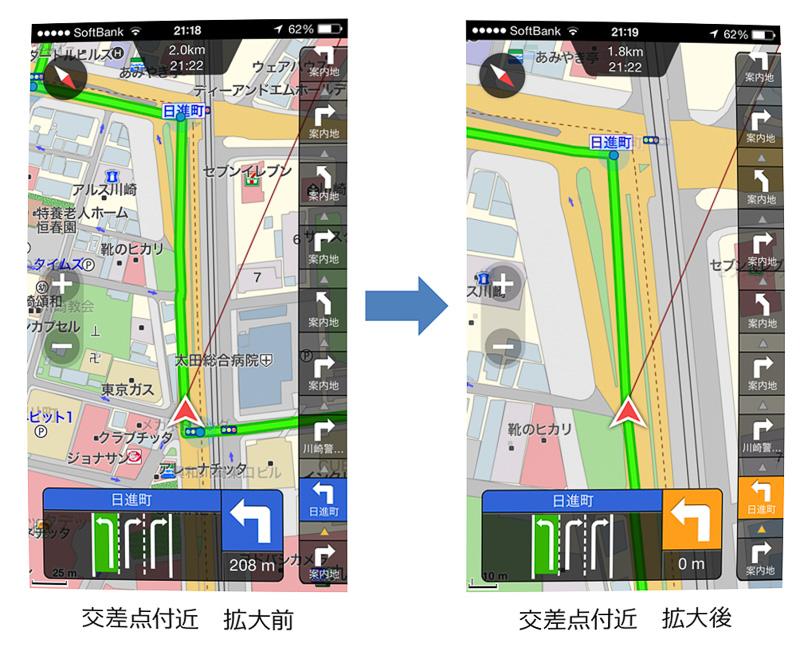 左が従来バージョン、右がver.1.3。ルート案内時の交差点拡大が行われている