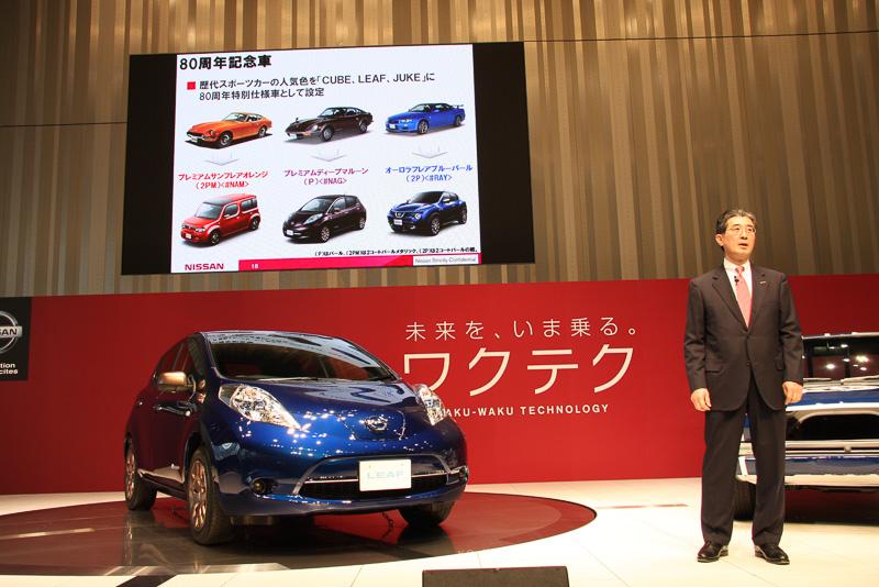 特別仕様車の「80周年記念車」を、キューブ、リーフ、ジュークに設定。ステージ上に置かれているのは「オーロラフレアブルーパール」のリーフ
