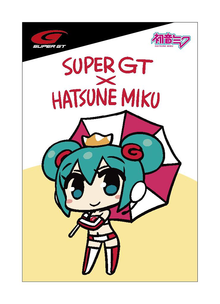 SUPER GTと初音ミクのコラボレーション商品第1弾の「SUPER GT×初音ミク ポストカードセット」。3枚セットで500円(税別)となっている