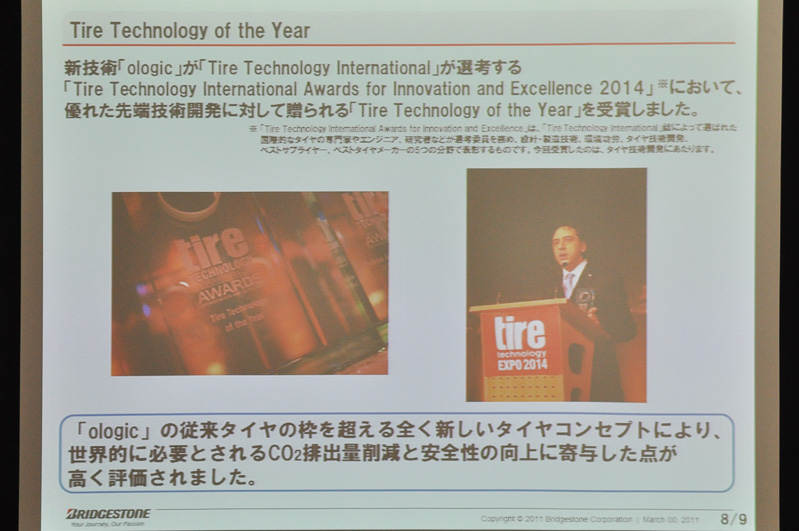 Tire Technology of the Yearを獲得