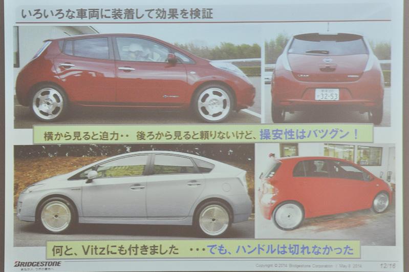 さまざまな車両への装着も実験